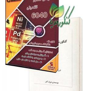 شیمی 60 نظام قدیم - کنکور مدیا نماینده فروش محصولات حرف آخر