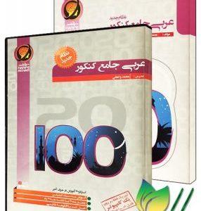 عربی 60 نظام جدید کنکور مدیا نماینده فروش محصولات حرف آخر