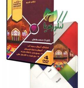 عربی 60 نظام قدیم - کنکور مدیا نماینده فروش محصولات حرف آخر