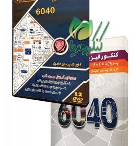 فیزیک 60 نظام قدیم - کنکور مدیا نماینده فروش محصولات حرف آخر