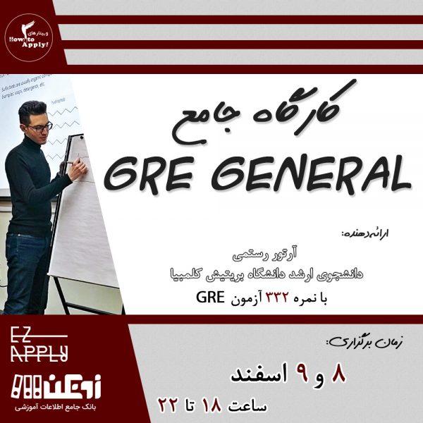 آموزش جامع GRE General