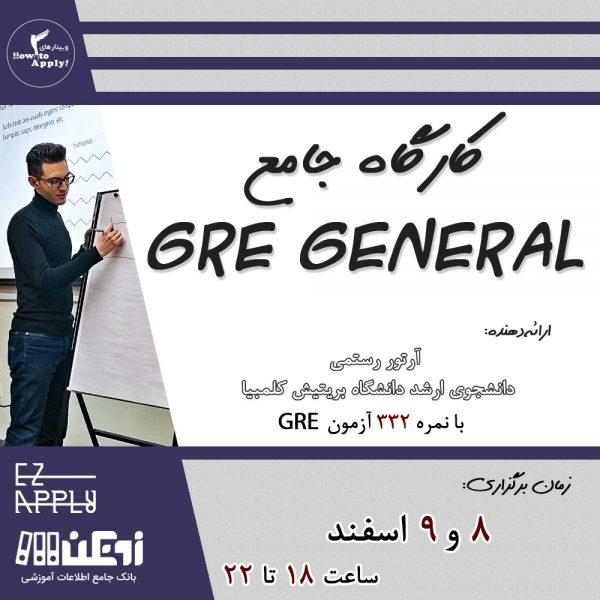 آمادگی آزمون GRE General